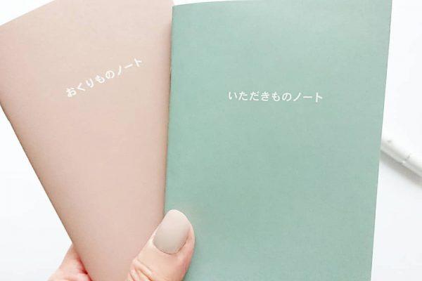 贈り物管理に使えるおくりもの・いただきものノート