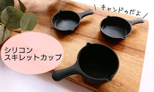 キッチン雑貨2