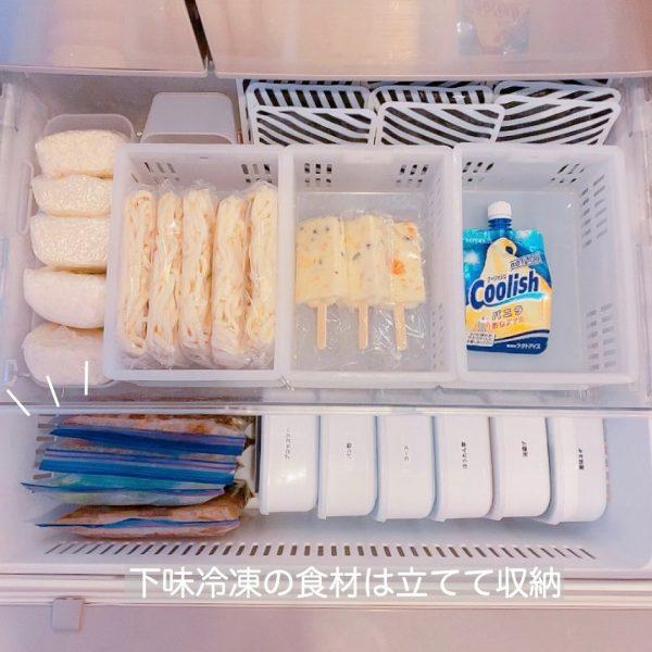 冷凍庫内9