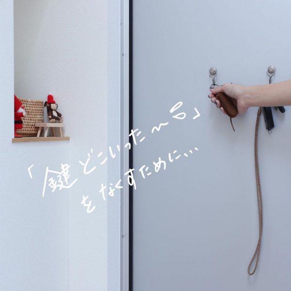 玄関の鍵収納アイデア