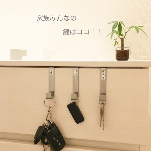 玄関の鍵収納アイデア4