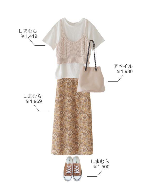 【コーデ】ペイズリー柄スカートでトレンドらしい着こなし