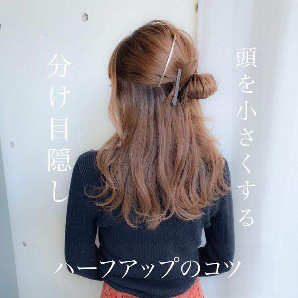 前髪ありロングヘア×ハーフアップアレンジ3