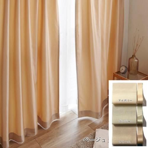 風水で選ぶ南側にベージュ色のカーテン