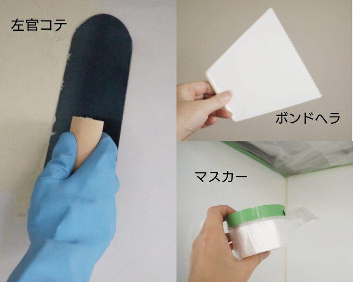 材料&道具4
