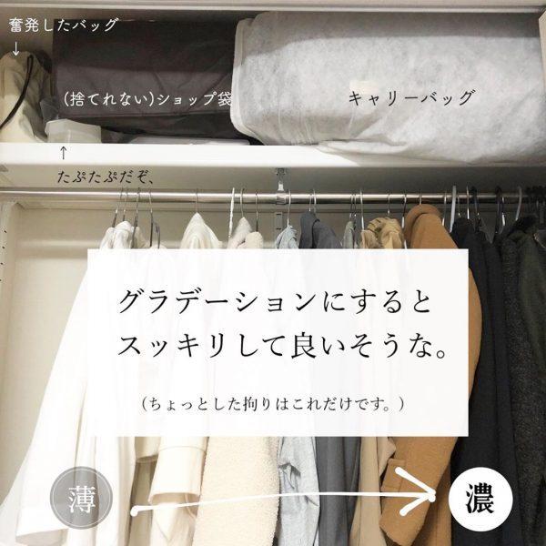 衣類 整理整頓13