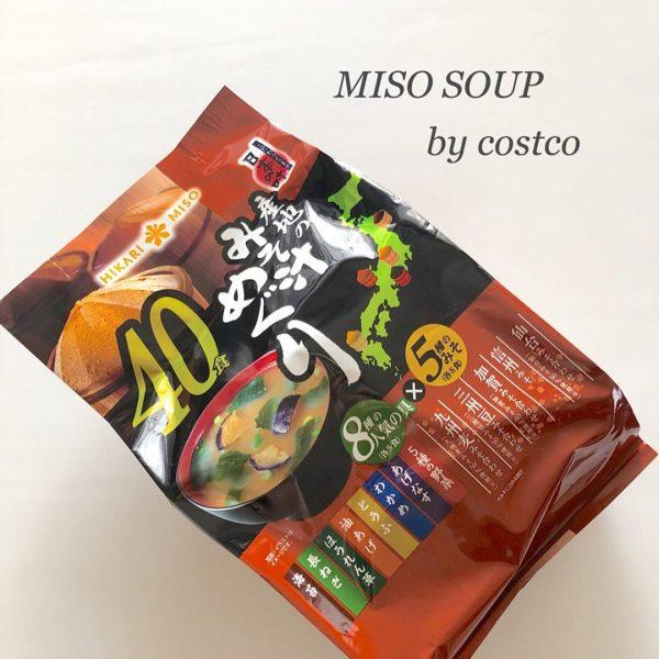 コストコ 大容量  ストック 味噌汁