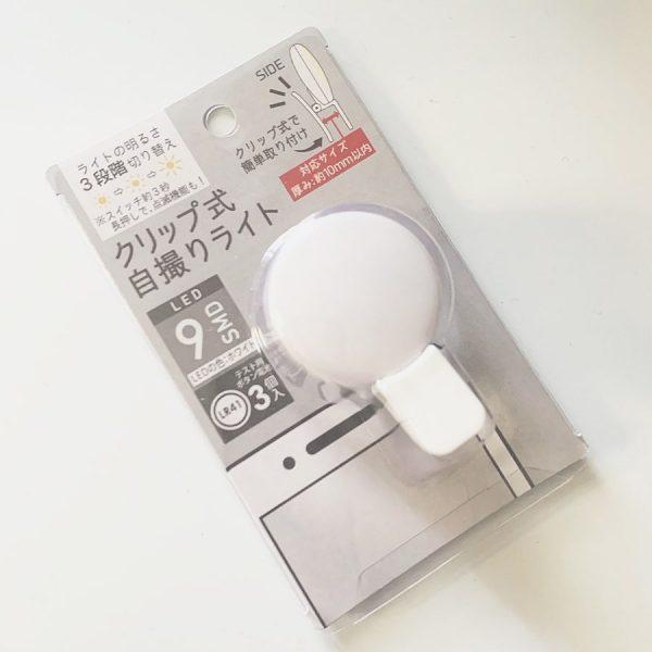 クリップ式自撮りライト【ダイソー】
