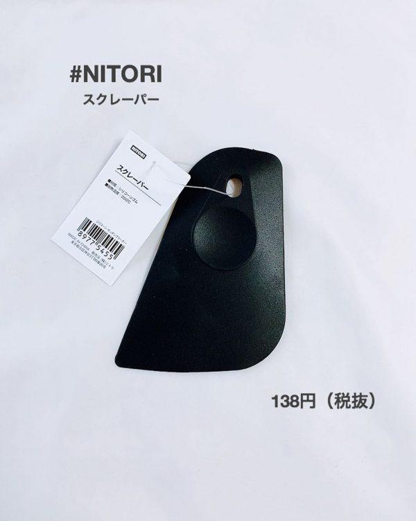 ニトリ 生活雑貨10