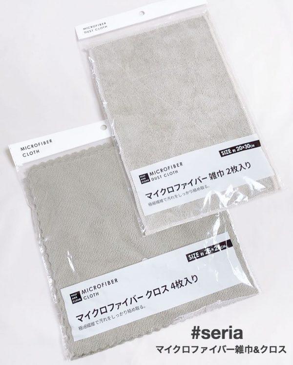 セリア マイクロファイバー雑巾
