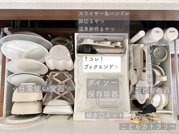 ダイソー ブックエンド キッチン3
