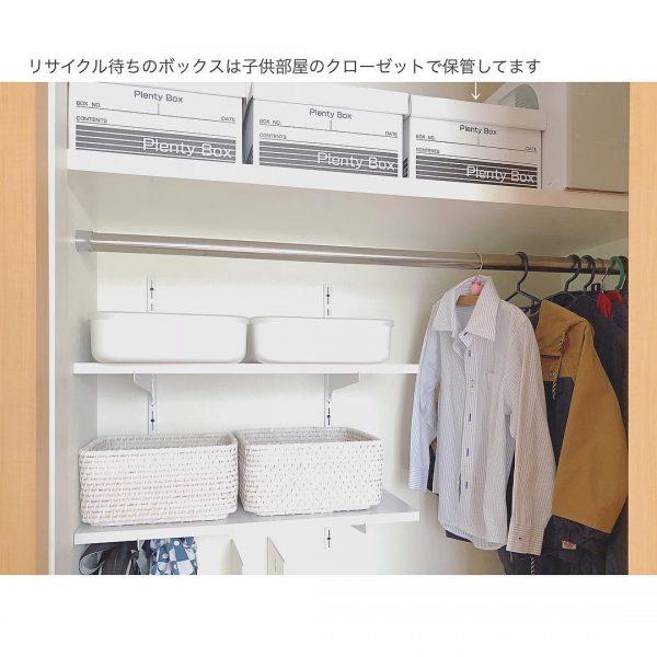 押入れの洋服収納11