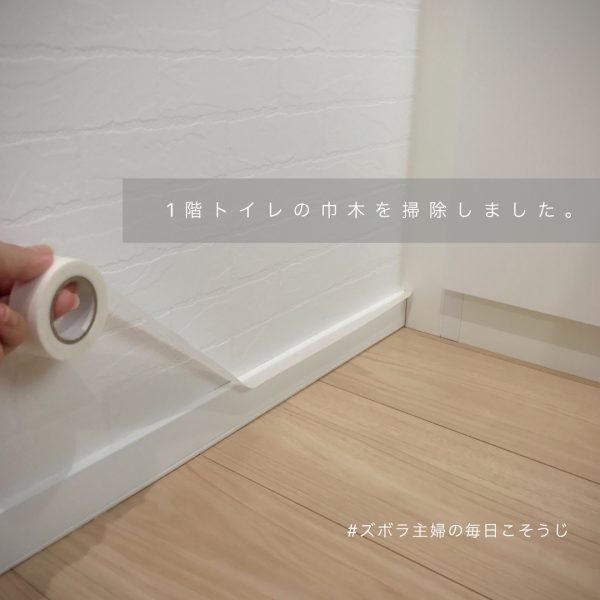 巾木の掃除におすすめのマスキングテープ
