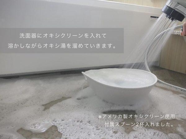 お風呂の床掃除におすすめなオキシ漬けの手順
