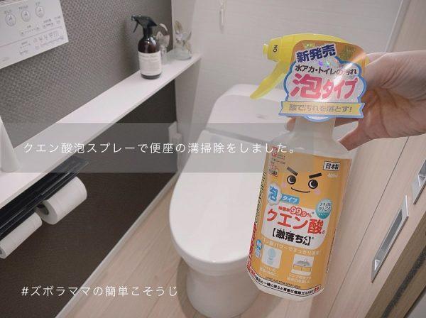 頑固な汚れにおすすめの酸性洗剤