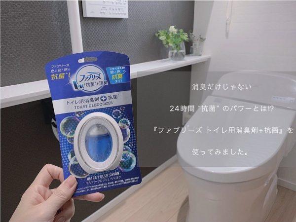 抗菌効果のあるトイレの消臭剤