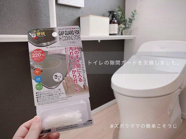 トイレのすき間におすすめの100均グッズ