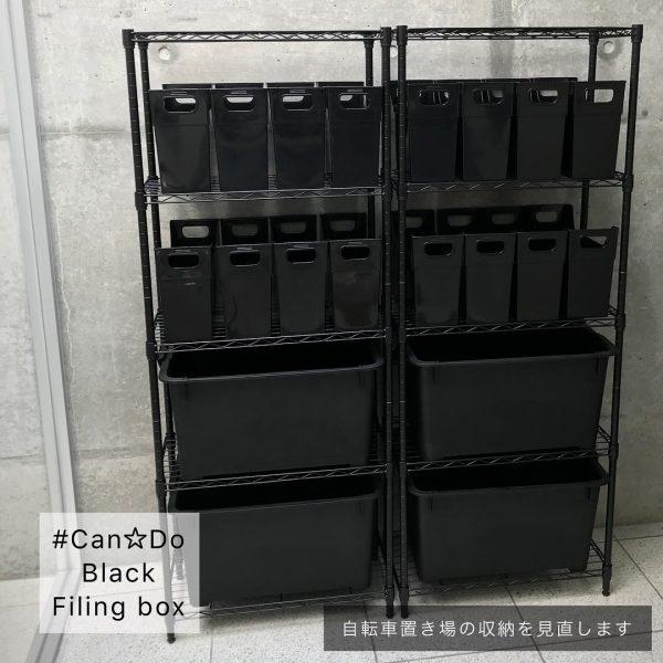 真っ黒なファイルボックス
