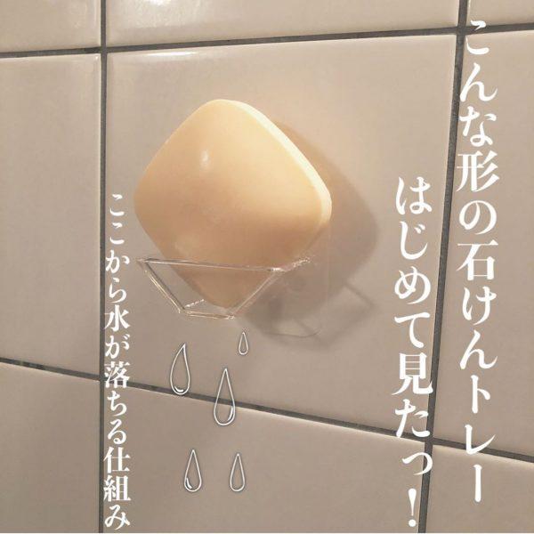 【セリア】水切れのいいスマートな石鹸トレー