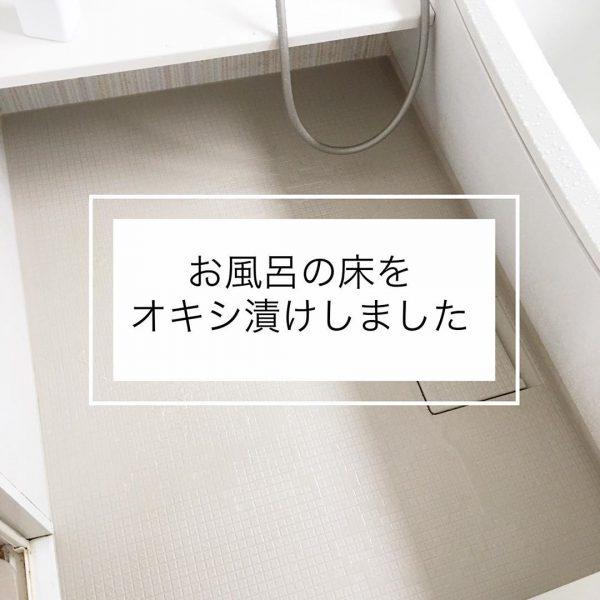 すき間時間 掃除 お風呂2