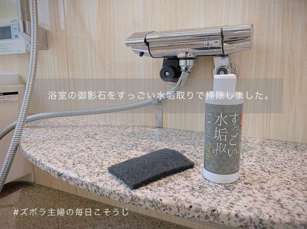 お風呂の水垢汚れにおすすめな掃除の仕方と手順