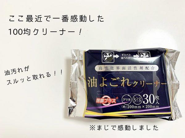 油よごれクリーナー(キャンドゥ)