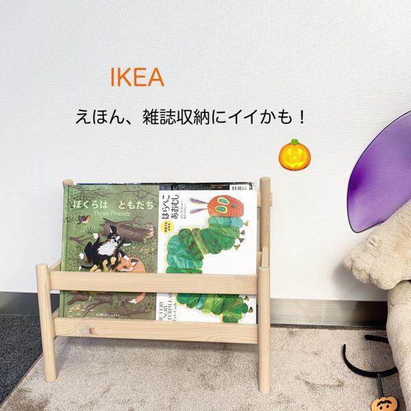 IKEA 収納グッズ5