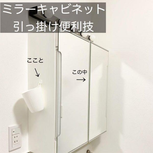 機能的な洗面所にすっきりミラー戸棚