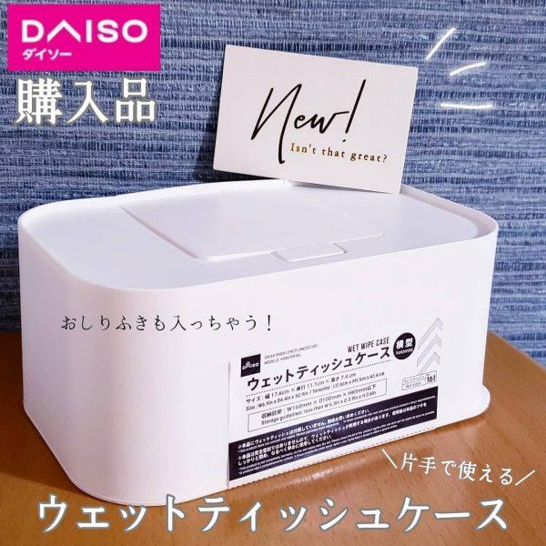 ダイソーのボタン式ウェットティッシュケース