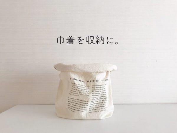 袋 作る 便利収納9