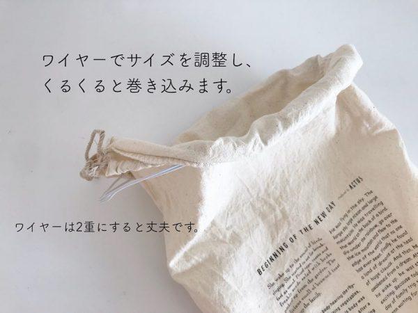 袋 作る 便利収納10