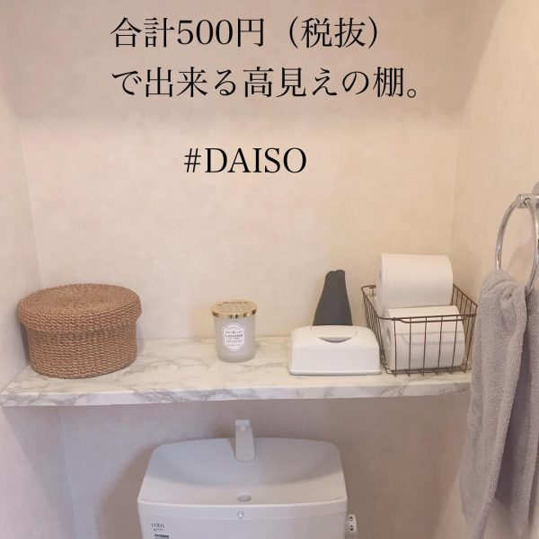 100均を使ったトイレ収納アイデア20