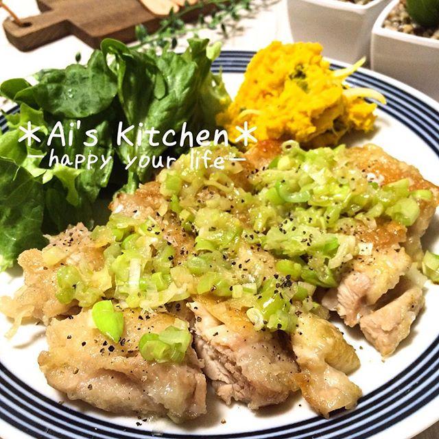 簡単な人気のレシピに!鶏肉の長ネギ塩焼き