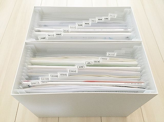 書類の整理方法②仕分けアイテム3