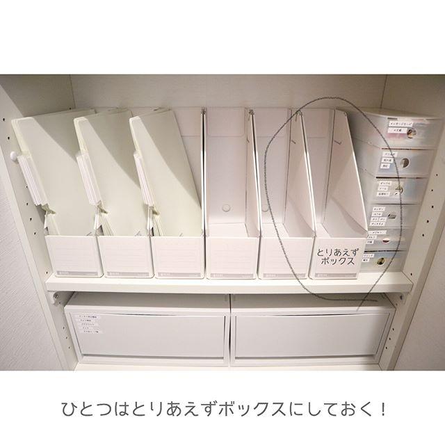 書類の整理方法①書類収納アイテム