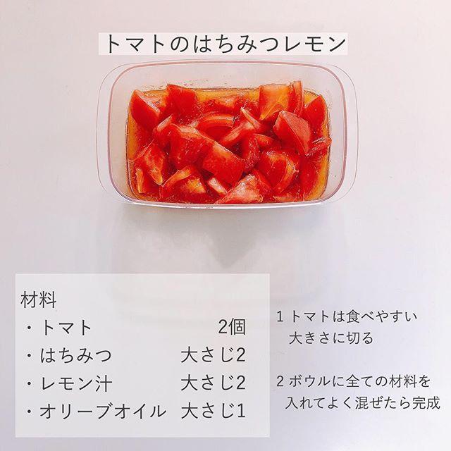 人気の簡単レシピ!トマトのはちみつレモン