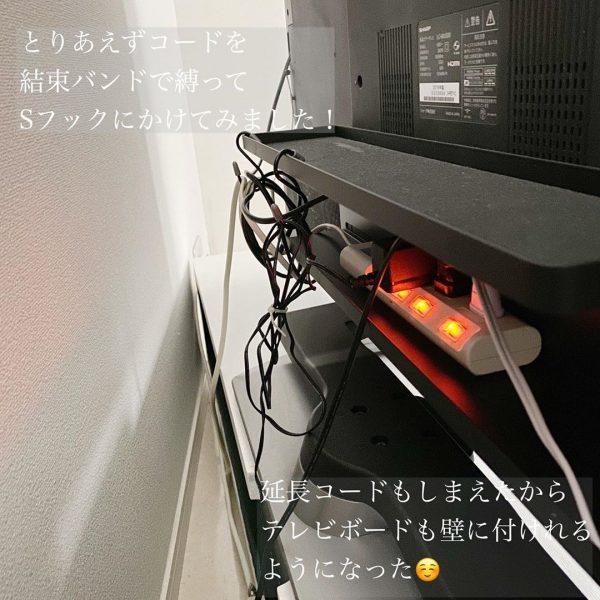 テレビ 配線収納9