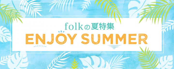 folk2020年夏特集