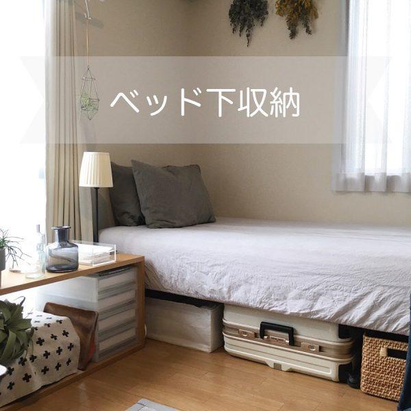 ベッド下スペース 収納7