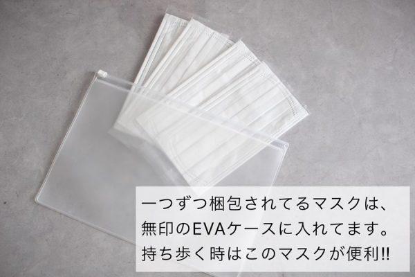 無印良品 EVAケース5
