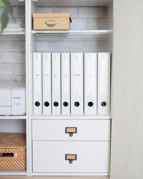 書類の整理方法①書類収納アイテム6