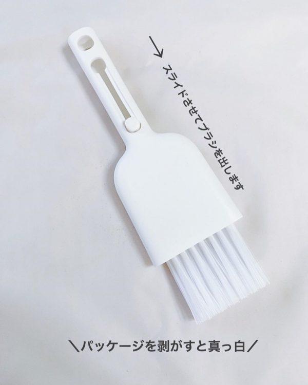 【ダイソー】スマートな白いスタンドブラシ