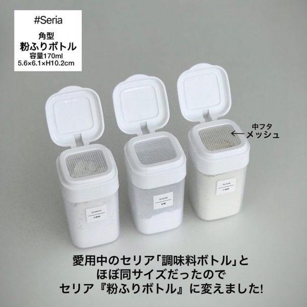角型粉ふりボトル