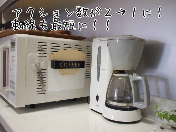 100均 コーヒーアイテム5