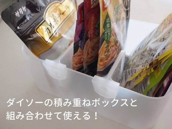 【セリアほか】スマートドアポケット用仕切り
