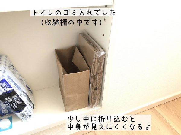 クラフト紙袋をダストボックスに