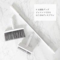 【キャンドゥ】毎日使うものだからこそ安くGET!おすすめの掃除グッズ