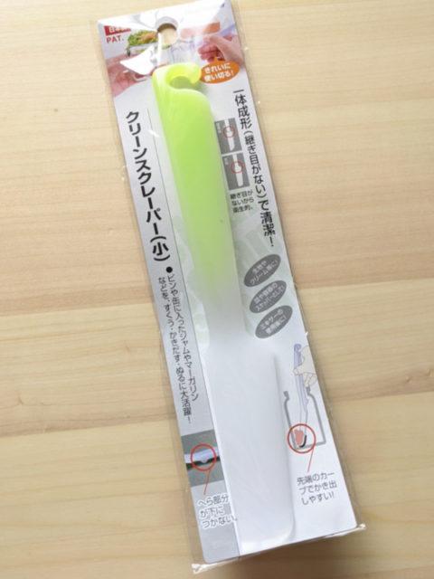 100円で買える快適グッズ12