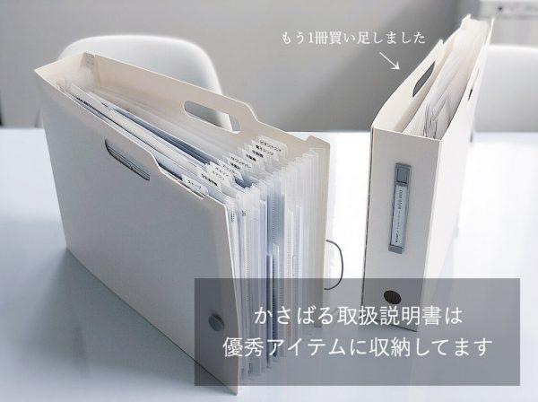 書類の整理方法②仕分けアイテム