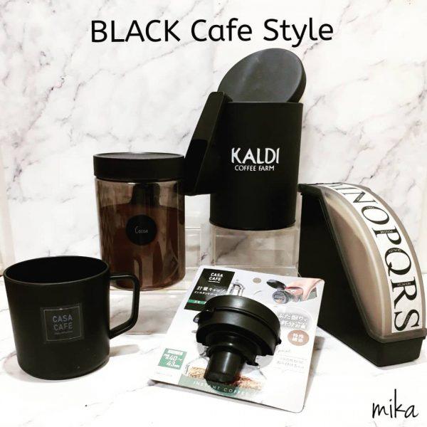 ブラックカフェシリーズ